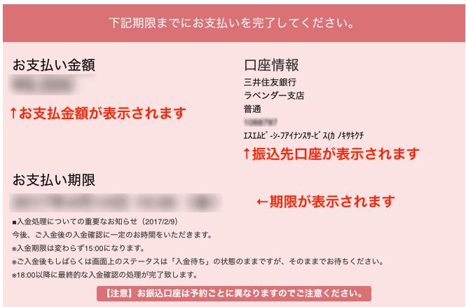 三井住友銀行ラベンダー支店 三井住友銀行の「なでしこ支店」ってどんな支店でしょうか。普通の人も口座